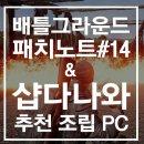 배틀그라운드 점검 & 패치노트와 샵다나와 추천 조립 PC까지!