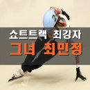 쇼트트랙 최강자 최민정 금메달 레이스 시작