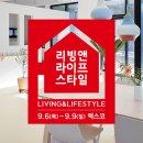 """리빙, 인테리어, 라이프스타일 전시회 """"2018 대구리빙앤라이프스타일""""에 놀러오세요!"""