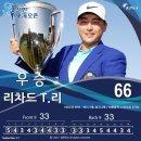 FR. 리차드 T 리, 역전드라마 완성 ... 제33회 신한동해오픈 우승