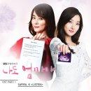 Safira.K (사피라 K)-Listen (나도 엄마야 OST)[가사/듣기]