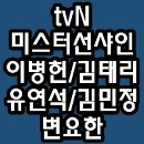 tvN 주말드라마 미스터선샤인 인물관계도 이병헌,김태리,유연석,김민정,변요한...