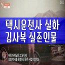 택시 운전사 줄거리 <김사복 실존인물>