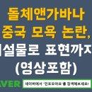 돌체앤가바나 중국 모욕 논란, 배설물로 표현까지? (영상포함)