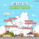서울에서 즐기는 세계여행, 외국인 마을을 소개합니다
