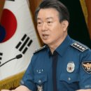 정준영 경찰청장 강신명 근황 퇴임후