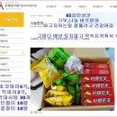 2018년 8월 7일 은평천사원 - 김민상 물품후원