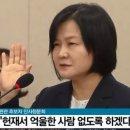 """박지원∙여상규 생쇼, """"이은애"""" 재판도 엄마한테 물어보겠지...엄마가..."""