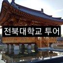 전북대학교: 전주 한옥마을같은, 전라북도 전주 전북대학교 투어(대학교 탐방하기)