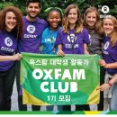 [Oxfam] 옥스팜 대학생 활동가 OXFAM CLUB 1기 모집 (~6/17)