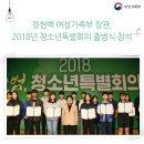 정현백 여성가족부 장관, 2018년 청소년특별회의 출범식 참석