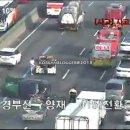 경부고속도로 출근길 이틀연속 사고 발생 (CCTV)