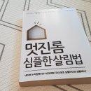 멋진롬심플한살림법(2016):고수의 살림노하우