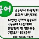 성동구 응봉동 수학과외 용답동 영어과외 초등 중등 방문수업