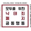 한국여성민우회의 '미투 아멘' 운동과 전병욱 목사