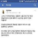 [드루킹,김경수] 드루킹 누구인가?