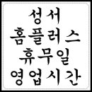 성서 홈플러스 휴무일, 영업시간, 매장정보