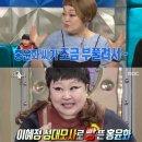 '라디오스타', 얼마나 재밌게요~ 특집!(이혜정, 홍진호, 신수지, 이사배)