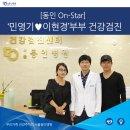[동인 On-Star] Star # 배우 민영기 & 이현경 부부의 서울동인병원 건강 검진 스토리