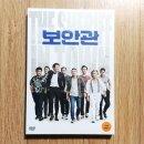 영화 보안관 DVD (임현성 싸인판)