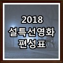 2018 설 특선영화 편성표 총정리!