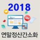 2018 국세청 연말정산 간소화 서비스 알아보자