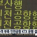 인천공항 KTX 폐지