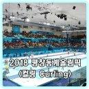 2018 평창동계올림픽 <컬링 Curling>