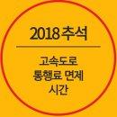 2018 추석 연휴 고속도로 통행료 면제 시간 하이패스