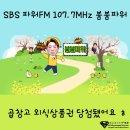 SBS파워FM 붐붐파워 곱창고 외식상품권 당첨 읏짜♡