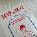 불만의 품격 / '프로불편러' 최서윤