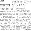 """[언론보도] 윤한홍 """"경남 상가 공실률 최악"""""""