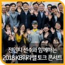 전인지 선수와 함께하는 <2018 KB워라밸 토크 콘서트> 그 현장에 가다!