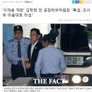 판사 때문에 탄로난 특검의 조서 조작. 김세윤 판사