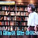 """어쩌다 어른/ 김미경 """"엄마의 자존감을 높이다"""""""