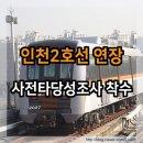 인천지하철 2호선(인천2호선) 연장, 어디와 연결될까?