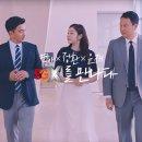 안정환 김연아 이운재 광고 보고 SKT 5GX 파악하기!
