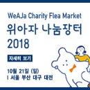 특집(여자 컬링 대표팀(팀킴), 스켈레톤 윤성빈, 봅슬레이 대표팀, 육상 정혜림)