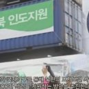 문재인 정부 대북지원 북한 지원 논란