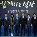공정경제 전략회의 참석 (백종원 김상조 박상기 홍종학 등 토크 콘서트 형식 진행)