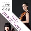 [11.30] 바이올리니스트 김은영, 첼리스트 배기정의 투 스트링스 Part II