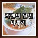 분당 서현맛집 라멘과 덮밥이 맛있는 마루기!