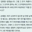 손혜원 의원 목포 문화재 부동산 투기 의혹 논란 SBS 보도 고소하겠다.
