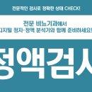 '아빠본색'이윤석2세준비 비뇨기과검진