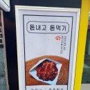 [백종원의 골목식당] 인천 청년몰 타코야끼 (타코타마) : 비비야끼 set