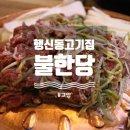 행신동 고기집 불고기 하나로 승부한집당! '불한당'