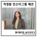 차정원 인스타그램 패션, 립스틱 모두 너무 예뻐