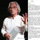 """성추행 논란 이윤택, 김수희 글 보니…""""안마 후 바지 내려"""""""