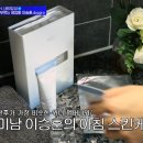 어썸피드 1회 - 이승훈의 마스크팩