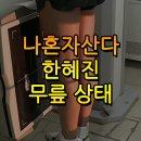 나혼자산다 한혜진 무릎 상태와 병원 정보